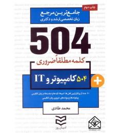 کتاب 504 واژه ضروری کامپیوتر و IT