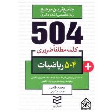کتاب 504 واژه ضروری ریاضیات