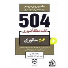کتاب 504 واژه ضروری متالورژی