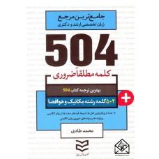 کتاب 504 واژه ضروری رشته مکانیک و هوافضا