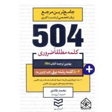 کتاب 504 واژه ضروری رشته برق (کلیه گرایش ها)