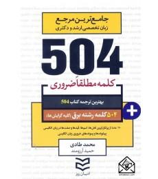 کتاب 504 واژه ضروری رشته برق