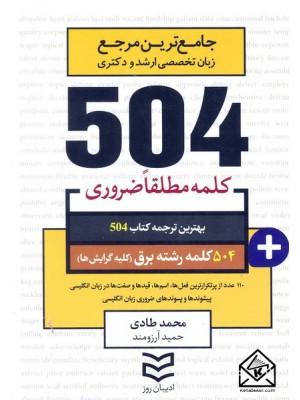 خرید کتاب 504 واژه ضروری رشته برق (کلیه گرایش ها) ، محمد طادی   ، ادیبان روز