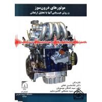 کتاب موتورهای درون سوز و روش عیب یابی آنها با تحلیل ارتعاش