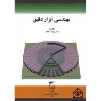 کتاب مهندسی ابزار دقیق
