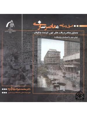 خرید کتاب اصول و مبانی معاصرسازی ، محمدجواد مهدوی نژاد   ، دانشگاه تربیت مدرس