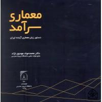 کتاب معماری سرآمد: دستور زبان معماری آینده ایران