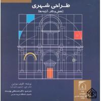 کتاب طراحی شهری نقش و نگار, آرایه ها