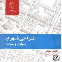 کتاب طراحی شهری خیابان و میدان