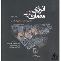 کتاب انرژی و معماری سرآمد (درآمدی بر کاهش مصرف انرژی در ساختمان)