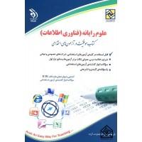 کتاب استخدامی علوم رایانه ( فناوری اطلاعات )
