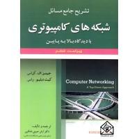 کتاب تشریح جامع مسائل شبکه های کامپیوتری بادیدگاه بالا به پایین