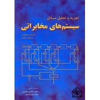 کتاب تجزیه و تحلیل مسائل سیستم های مخابراتی