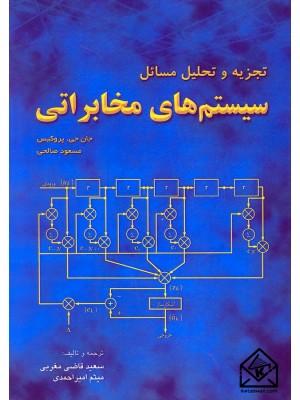 خرید کتاب تجزیه و تحلیل مسائل سیستم های مخابراتی ، سعید قاضی مغربی   ، فدک ایساتیس