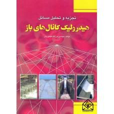 کتاب تجزیه و تحلیل مسائل هیدرولیک کانال های باز