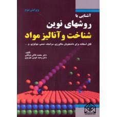 کتاب آشنایی با روشهای نوین شناخت و آنالیز مواد