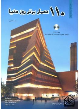کتاب 110 معمار برتر روز دنیا