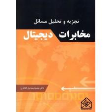 کتاب تجزیه و تحلیل مسائل مخابرات دیجیتال
