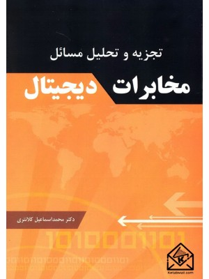 خرید کتاب تجزیه و تحلیل مسائل مخابرات دیجیتال ، محمداسماعیل کلانتری   ، فدک ایساتیس