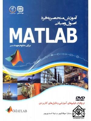 خرید کتاب آموزش منحصربه فرد اصول و مبانی MATLAB برای علوم مهندسی ، برایان هان   ، سهادانش