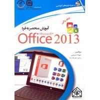 کتاب آموزش منحصربه فرد Microsoft Office 2013