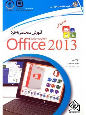 خرید کتاب آموزش منحصربه فرد Microsoft Office 2013 ، سهیلا ضیغمی   ، سهادانش