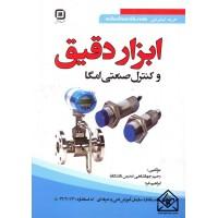 کتاب ابزار دقیق و کنترل صنعتی امگا