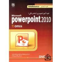 کتاب خودآموز تصویری Microsoft Power Point 2010