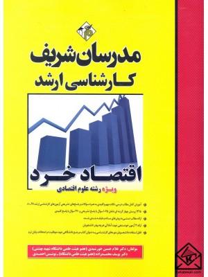 خرید کتاب اقتصاد خرد کارشناسی ارشد ، غلام حسین خورشیدی   ، مدرسان شریف