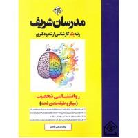 کتاب روانشناسی شخصیت (میکرو طبقه بندی شده) کارشناسی ارشد, دکتری