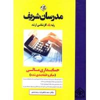 کتاب حسابداری مالی (میکرو طبقه بندی) کارشناسی ارشد