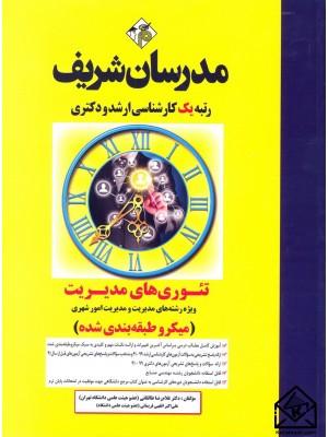 خرید کتاب تئوری های مدیریت (میکرو طبقه بندی شده) کارشناسی ارشد, دکتری ، غلامرضا طالقانی   ، مدرسان شریف