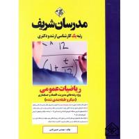 کتاب ریاضیات عمومی (میکرو طبقه بندی شده) کارشناسی ارشد, دکتری