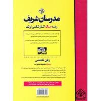 کتاب زبان تخصصی ویژه مجموعه مدیریت کارشناسی ارشد