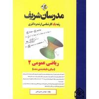 کتاب ریاضی عمومی 2 (میکرو طبقه بندی شده) کارشناسی ارشد, دکتری