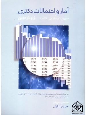 خرید کتاب آمار و احتمالات دکتری زیر ذره بین ، محسن طورانی   ، نگاه دانش