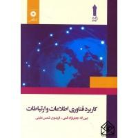 کتاب کاربرد فناوری اطلاعات و ارتباطات