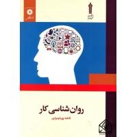 کتاب روان شناسی کار