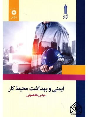 خرید کتاب ایمنی و بهداشت محیط کار ، عباس شاهسونی   ، مرکز نشر دانشگاهی