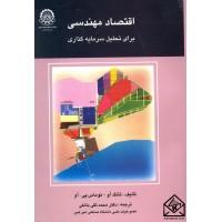 کتاب اقتصاد مهندسی برای تحلیل سرمایه گذاری