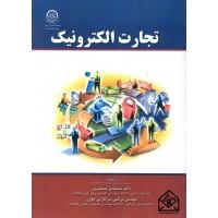 کتاب تجارت الکترونیک