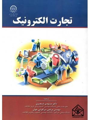 خرید کتاب تجارت الکترونیک ، ایفرییم توربان   ، دانشگاه صنعتی امیرکبیر پلی تکنیک تهران