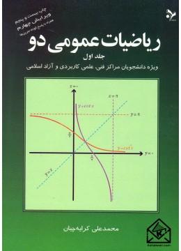کتاب ریاضیات عمومی دو جلد اول