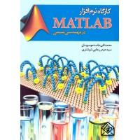 کتاب کارگاه نرم افزار MATLAB در مهندسی شیمی