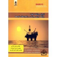 کتاب ازدیاد برداشت نفت برنامه ریزی میدانی و راهبردهای توسعه