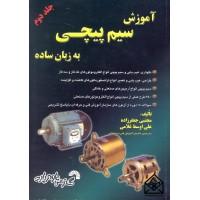 کتاب آموزش سیم پیچی به زبان ساده جلد دوم