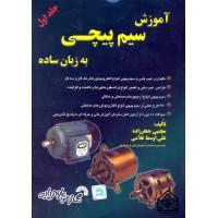 کتاب آموزش سیم پیچی به زبان ساده جلد اول