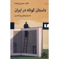 کتاب داستان کوتاه در ایران جلد سوم (داستان های پسامدرن)