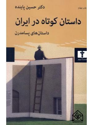 کتاب داستان کوتاه در ایران جلد سوم