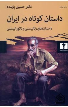 کتاب داستان کوتاه در ایران جلد اول